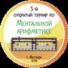 Приглашаем на 3-й открытый турнир по Ментальной Арифметике в г. Мытищи